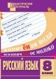 Русский язык 8 кл. Разноуровневые задания. Дидактический материал